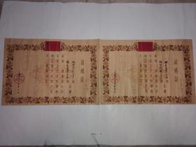北京科技大学教授韩其勇、钟伟珍夫妇1957年结婚证一对