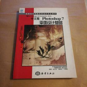 """""""十一五""""全国高校动漫游戏专业骨干课程权威教材:Photoshop7平面设计基础(中文版)"""