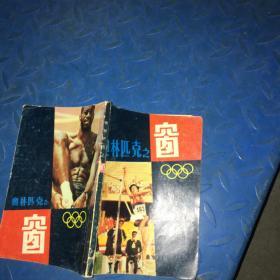 奥林匹克之窗
