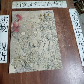 朵云轩2018秋季艺术品拍卖会:碑版文献专场