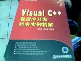 Visual C++数据库开发经典实例精解