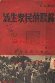苏联的民众生活-浦涛编著 大众知识社主编-民国世界书局刊本(复印本)