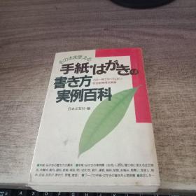手纸 书方实例百科 日文