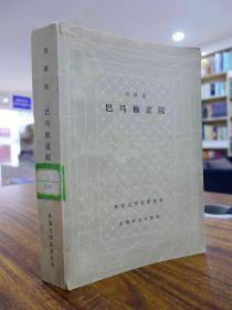 外国文学名著丛书:巴马修道院 (上海译文出版社网格本 1979年一版一印)