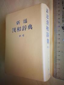 日文原版 新选汉和辞典 软精装  一函一册