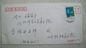 """2003年""""中央美院教授、美协油画艺委副主任-钟涵""""信稿1页(原寄封装、保真)"""