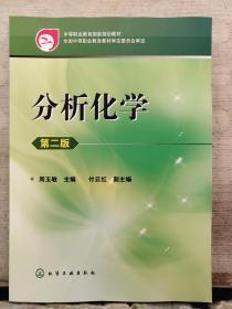 分析化学(第二版)2019.1重印