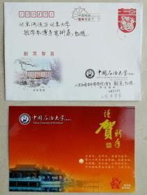 【黄枬森旧藏】中国石油大学教授、博士生导师朝克致北大教授黄枬森贺卡及实寄封