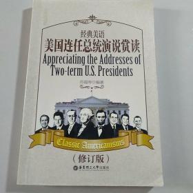 经典美语:美国连任总统演说赏读(修订版)