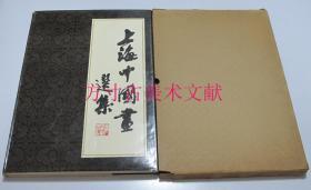 上海中国画选集 原函布面精装1979年1版1印  原函