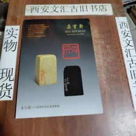 朵云轩2018秋季艺术品拍卖会 金石缘-近现代名家篆刻专场