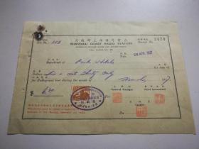1937年 交通部上海海岸电台单(贴税票)