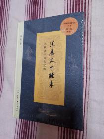 从历史中醒来:孙机谈中国古文物