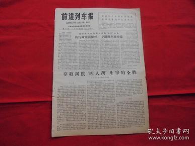 前进列车报===原版老报纸===1978年10月7日===4版全。哈尔滨列车段深入开展'双打'斗争。【人民日报】特约评论员===夺取揭批'四人帮'斗争的全胜。