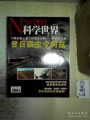 科学世界 2006 8  ..