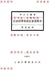 社会科学家与社会运动家-刘炳藜编-新文化丛书-民国中华书局刊本(复印本)