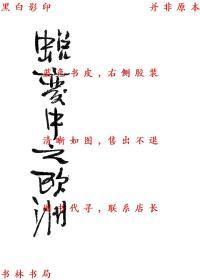 蜕变中之欧洲-新中国编译社-新中国丛书-民国新中国报社刊本(复印本)