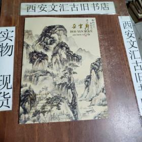 朵云轩2018秋季艺术品拍卖会 海派书画专场