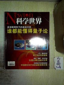 科学世界 2006 7  ..