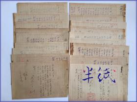 民国期间香港集邮家雷君轼与内地邮庄往来信札  一宗