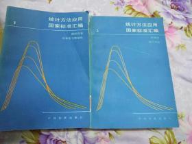 统计方法应用国家标准汇编 1.2