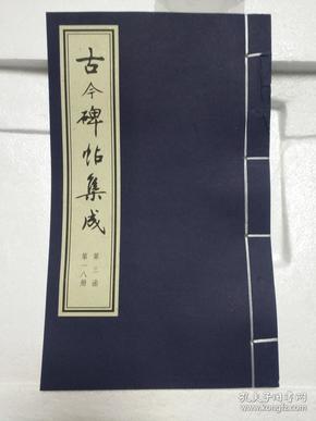 古今碑帖集成 第一八册 《宋高宗谕岳飞真迹》 《岳飞书前后出师表》  二种一册全