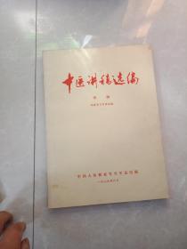 中医讲稿选编(续编)