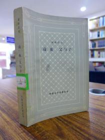外国文学名著丛书:前夜 父与子 (人民文学出版社网格本 1979年一版一印)