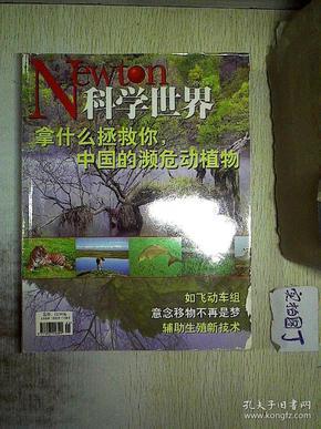 科学世界 2007 6  ..
