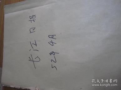 (生日报)长江日报1952年4月(2---29日)