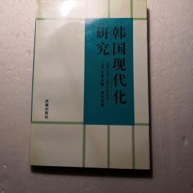 韩国现代化研究