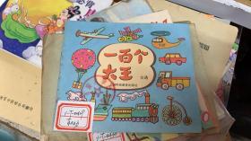 24开连环画---- 一百个大王--交通   店B1