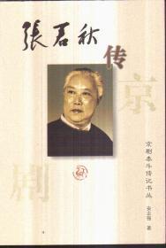 京剧泰斗传记书丛 张君秋传