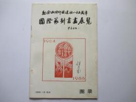 纪念西泠印社建社八十五周年国际篆刻书画展览图录