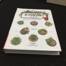 多肉植物图鉴