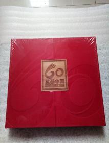 奠基中国 新中国教育60年(精装) 未开封
