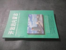 开放的内蒙古  中英文