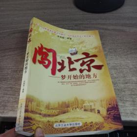 闯北京:梦开始的地方