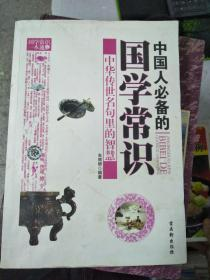 特价!中国人必备的国学常识9787807335566