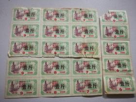1970年 上海市居民定量粮票1斤20枚