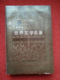 世界文学名著(连环画)第五册