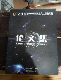 2018互联网法律大会·国际论坛,论文集