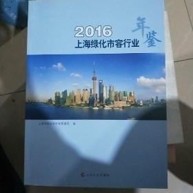 2016上海绿化市容行业年鉴