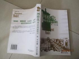 网格化:城市管理新模式    16开  品佳     31号柜