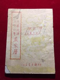 中华民国三十六年农家历