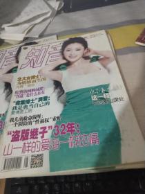 知音杂志2014年第23期