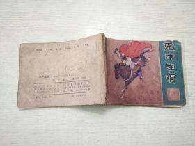 连环画:兵法三十六计丛书(三)第七计——无中生有