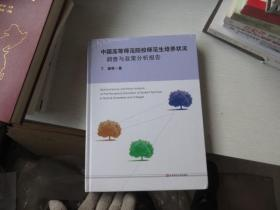 中国高等师范院校师范生培养状况调查与政策分析报告  未开封
