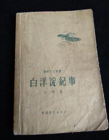 白洋淀紀事 播種文藝叢書(1958年一版一?。? error=