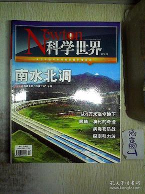 科学世界 2012 12  ..